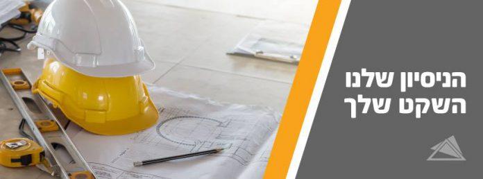 לבנות בית, דירה או משרד – לפי התקנים